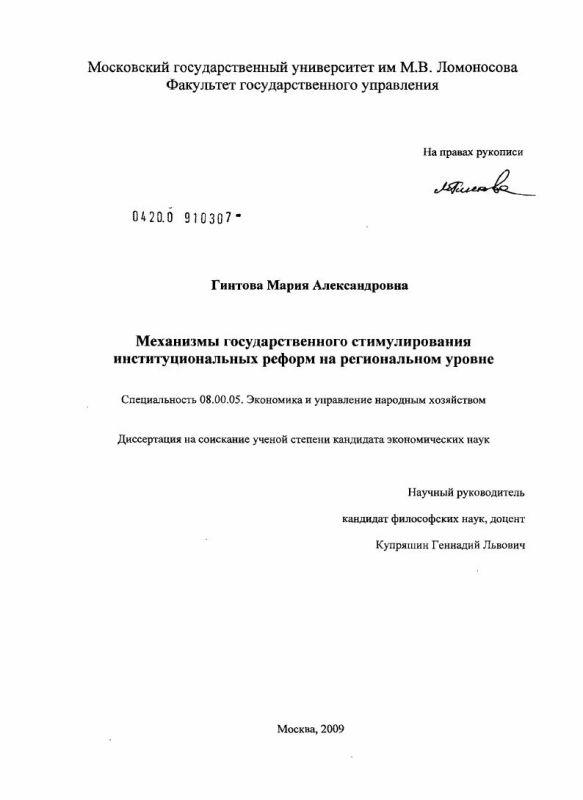 Титульный лист Механизмы государственного стимулирования институциональных реформ на региональном уровне