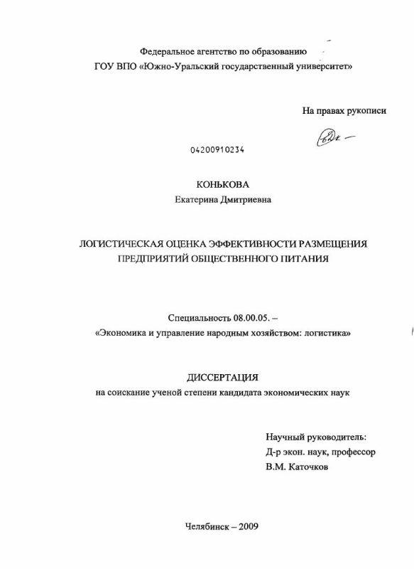 Титульный лист Логистическая оценка эффективности размещения предприятий общественного питания