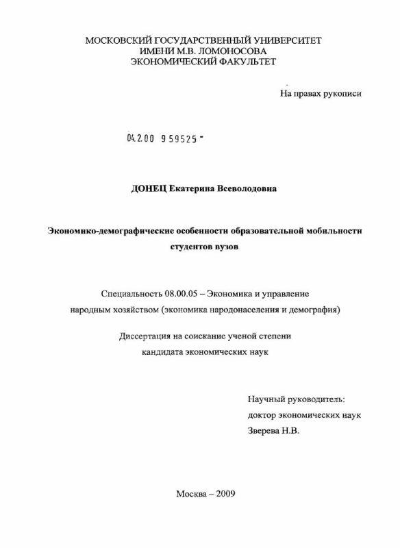 Титульный лист Экономико-демографические особенности образовательной мобильности студентов вузов