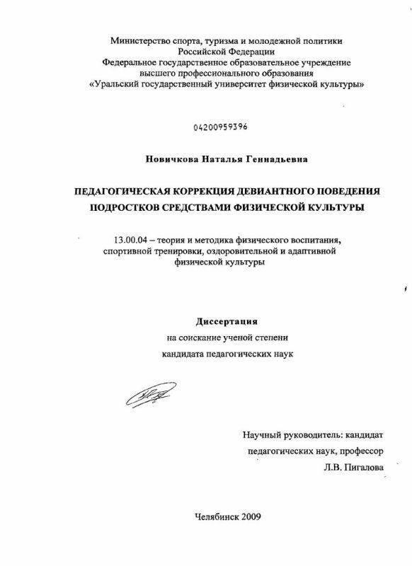 Титульный лист Педагогическая коррекция девиантного поведения подростков средствами физической культуры