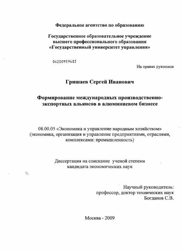 Титульный лист Формирование международных производственно-экспортных альянсов в алюминиевом бизнесе