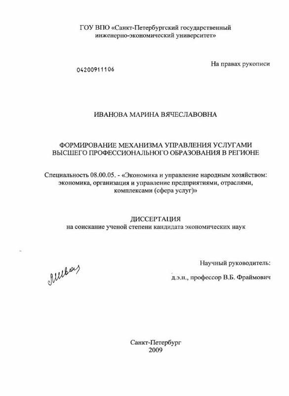 Титульный лист Формирование механизма управления услугами высшего профессионального образования в регионе