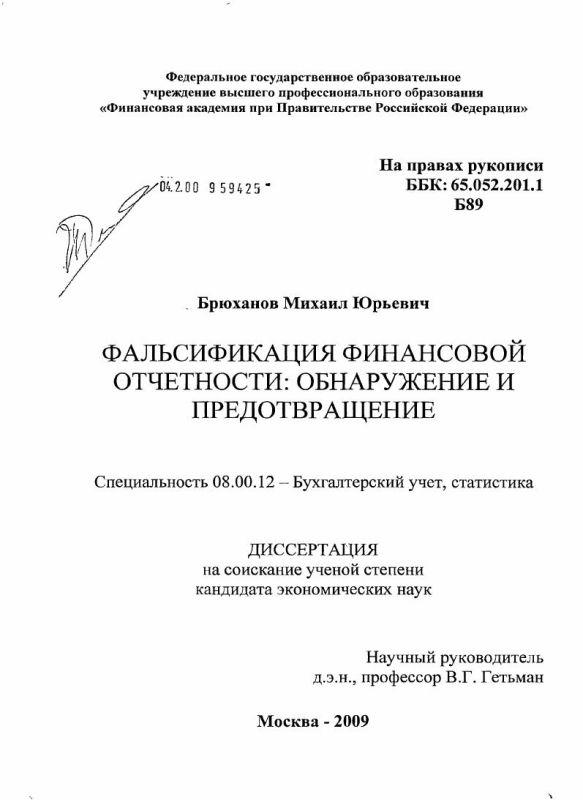 Титульный лист Фальсификация финансовой отчетности: обнаружение и предотвращение