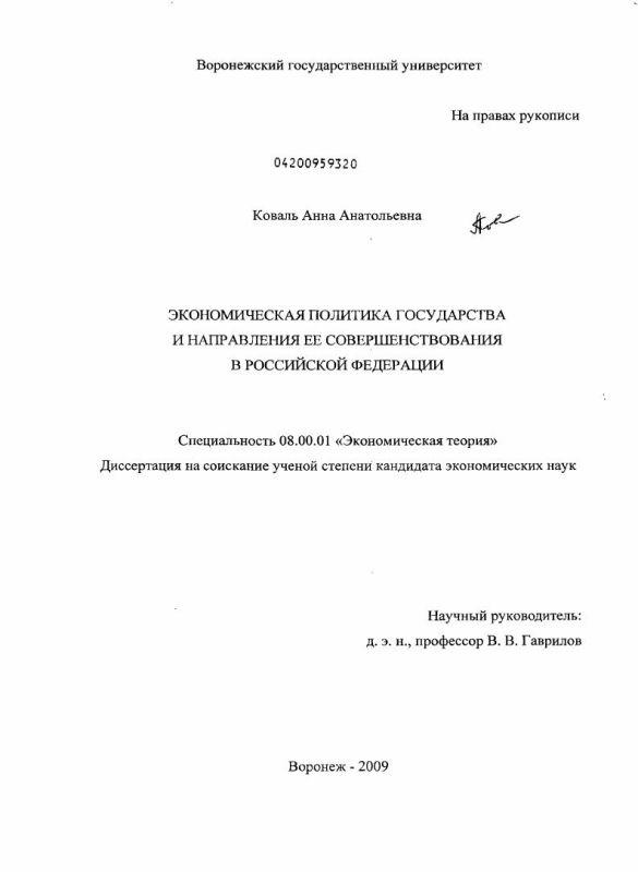 Титульный лист Экономическая политика государства и направления ее совершенствования в Российской Федерации