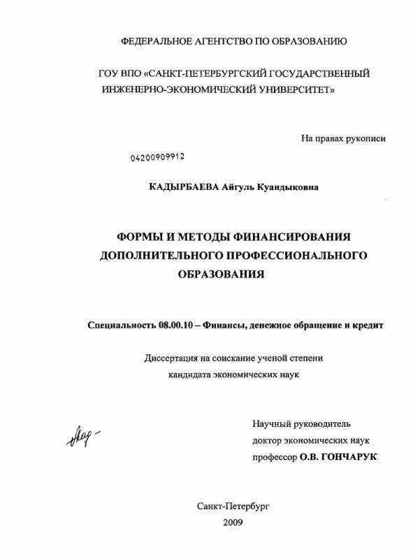 Титульный лист Формы и методы финансирования дополнительного профессионального образования