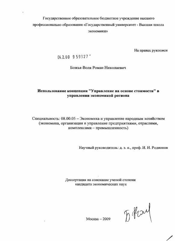 """Титульный лист Использование концепции """"Управление на основе стоимости"""" в управлении экономикой региона"""