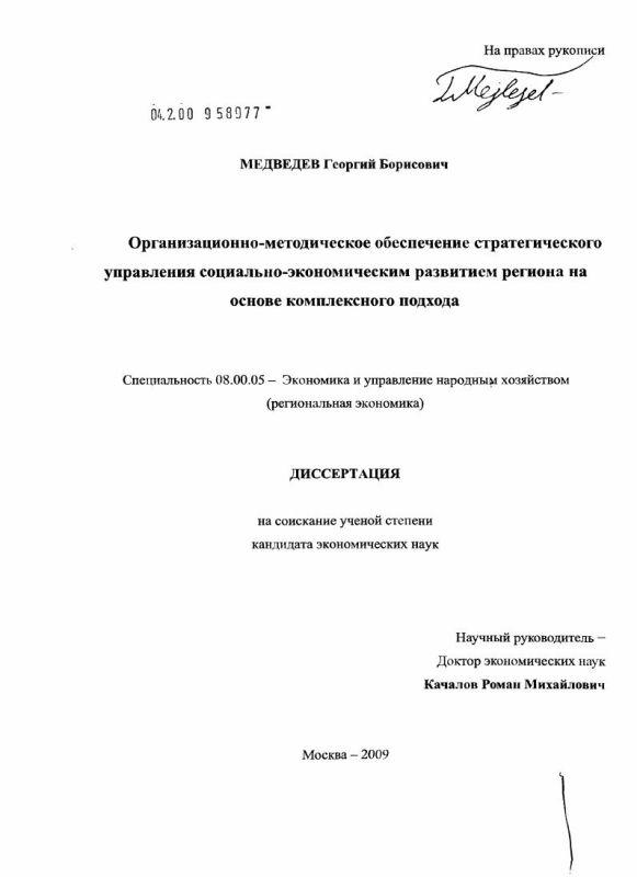 Титульный лист Организационно-методическое обеспечение стратегического управления социально-экономическим развитием региона на основе комплексного подхода