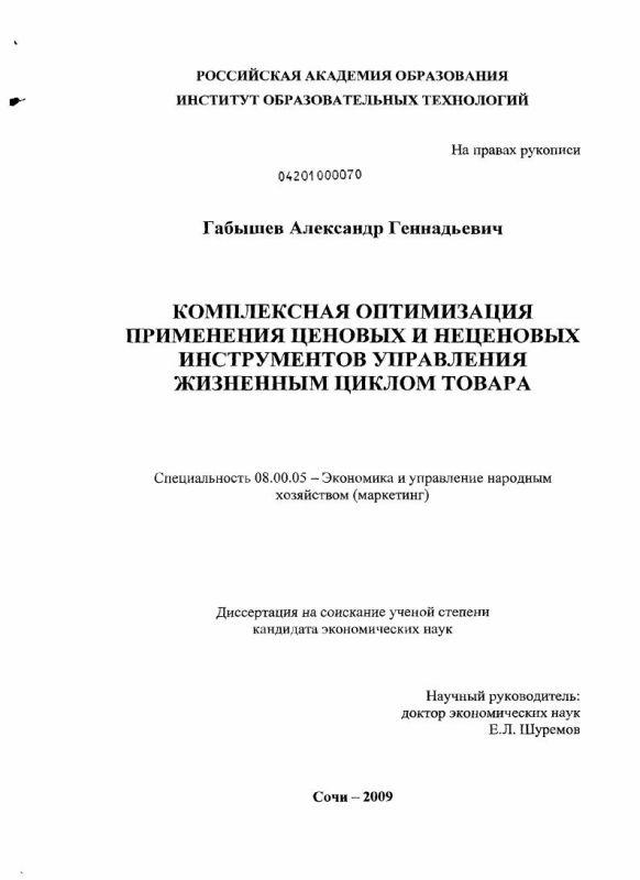 Титульный лист Комплексная оптимизация применения ценовых и неценовых инструментов управления жизненным циклом товара
