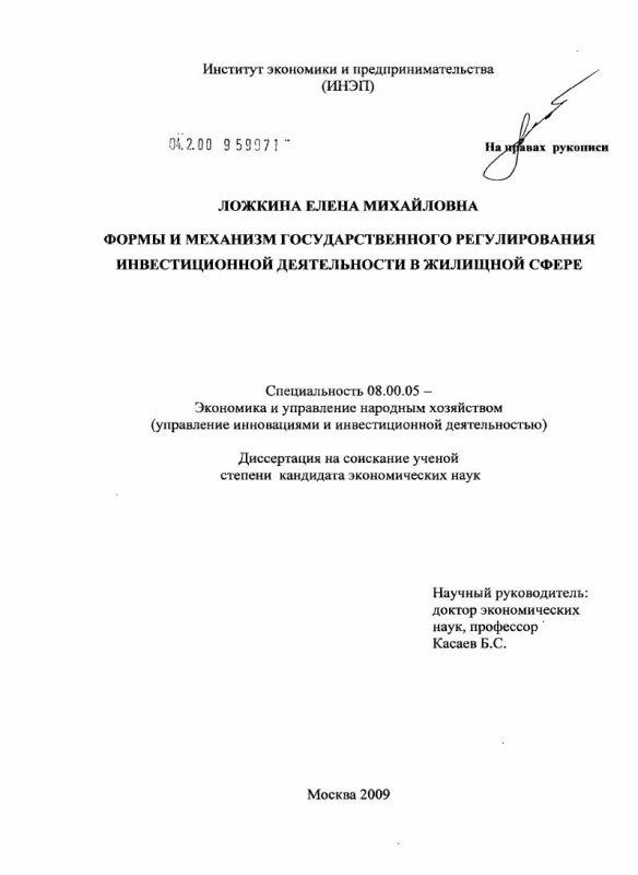 Титульный лист Формы и механизм государственного регулирования инвестиционной деятельности в жилищной сфере