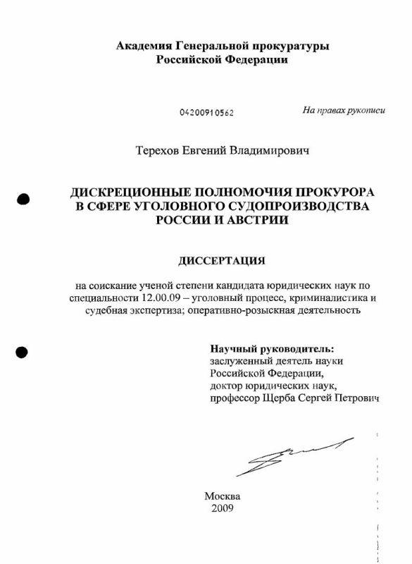 Титульный лист Дискреционные полномочия прокурора в сфере уголовного судопроизводства России и Австрии