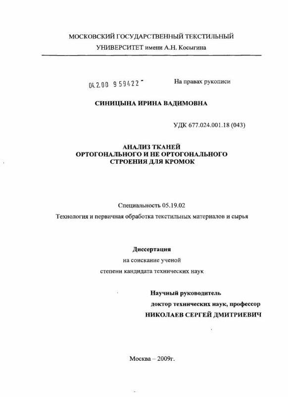 Титульный лист Анализ тканей ортогонального и не ортогонального строения для кромок