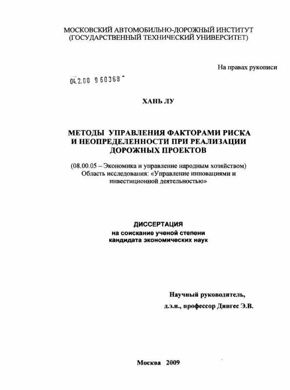 Титульный лист Методы управления факторами риска и неопределенности при реализации дорожных проектов