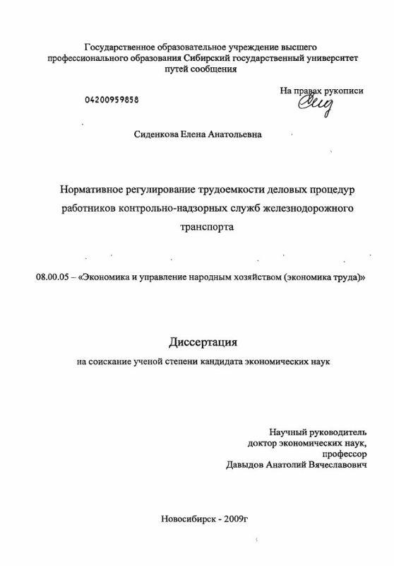 Титульный лист Нормативное регулирование трудоемкости деловых процедур работников контрольно-надзорных служб железнодорожного транспорта