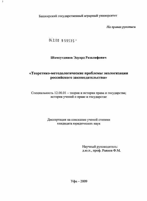 Титульный лист Теоретико-методологические проблемы экологизации российского законодательства