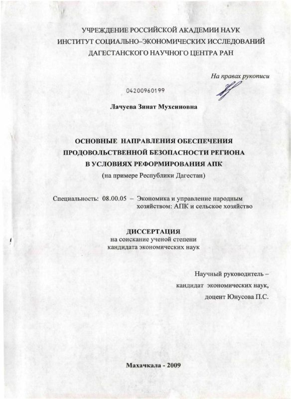 Титульный лист Основные направления обеспечения продовольственной безопасности региона в условиях реформирования АПК : на примере Республики Дагестан