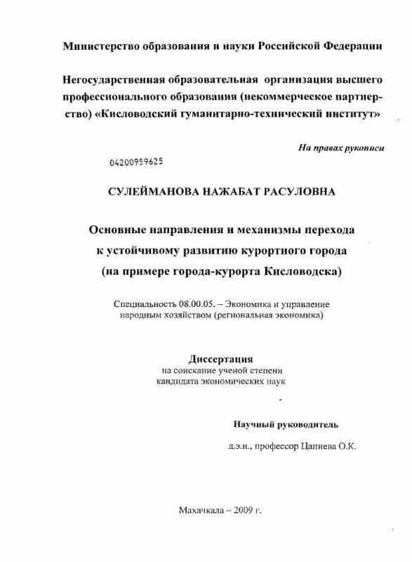 Титульный лист Основные направления и механизмы перехода к устойчивому развитию курортного города : на примере города-курорта Кисловодска