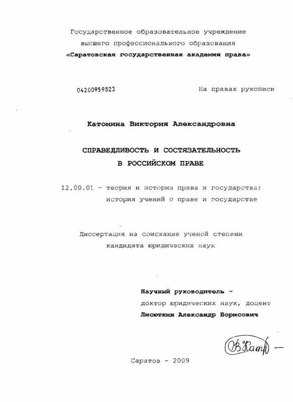 Титульный лист Справедливость и состязательность в российском праве