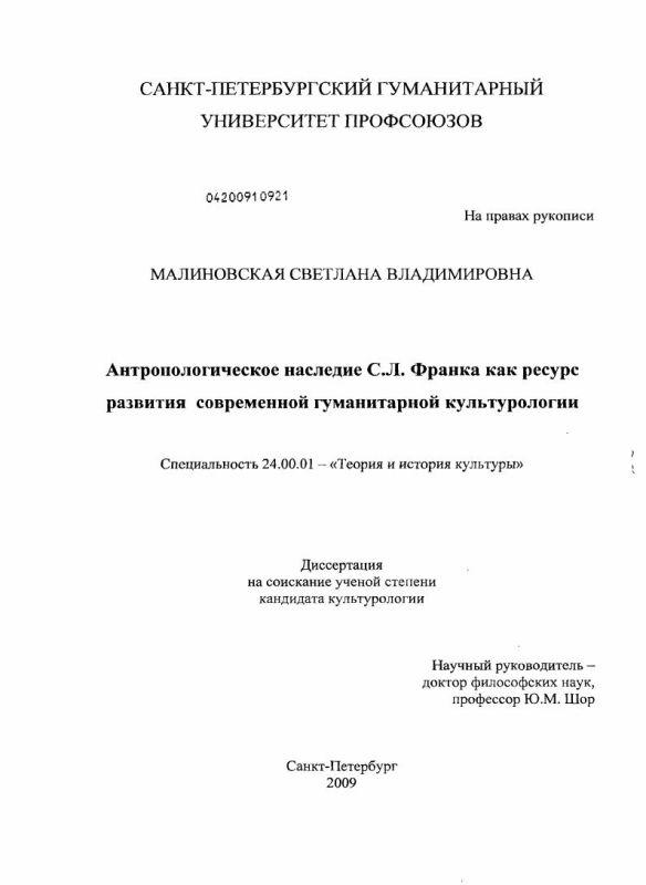 Титульный лист Антропологическое наследие С.Л. Франка как ресурс развития современной гуманитарной культурологии