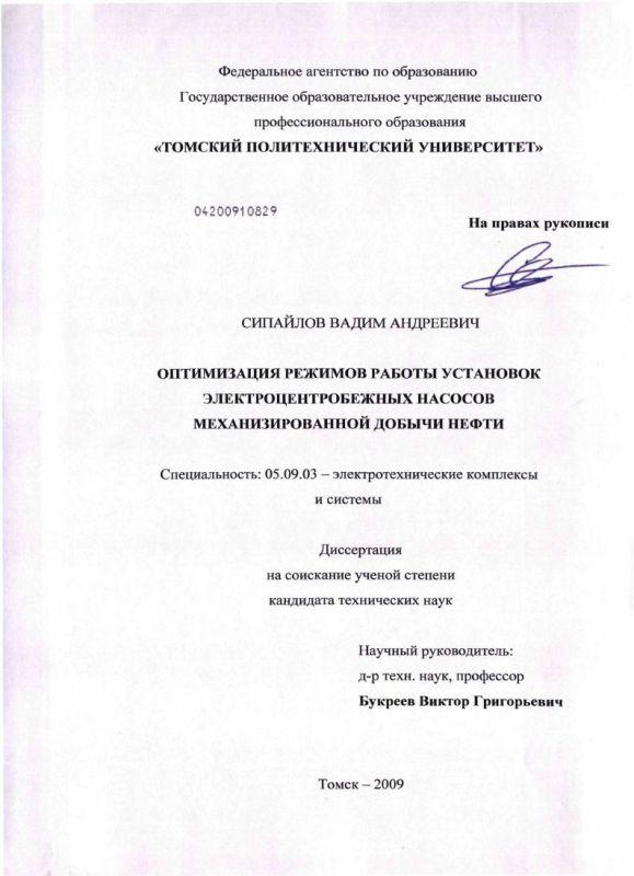 Титульный лист Оптимизация режимов работы установок электроцентробежных насосов механизированной добычи нефти
