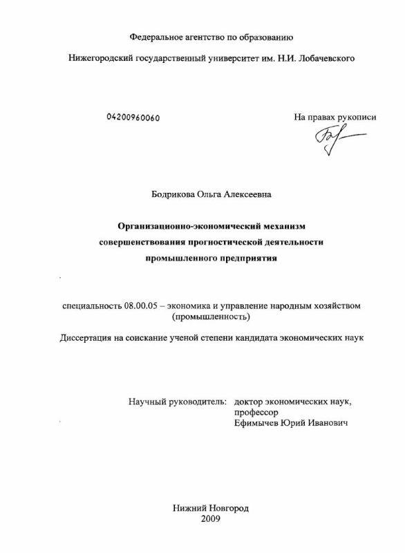 Титульный лист Организационно-экономический механизм совершенствования прогностической деятельности промышленного предприятия
