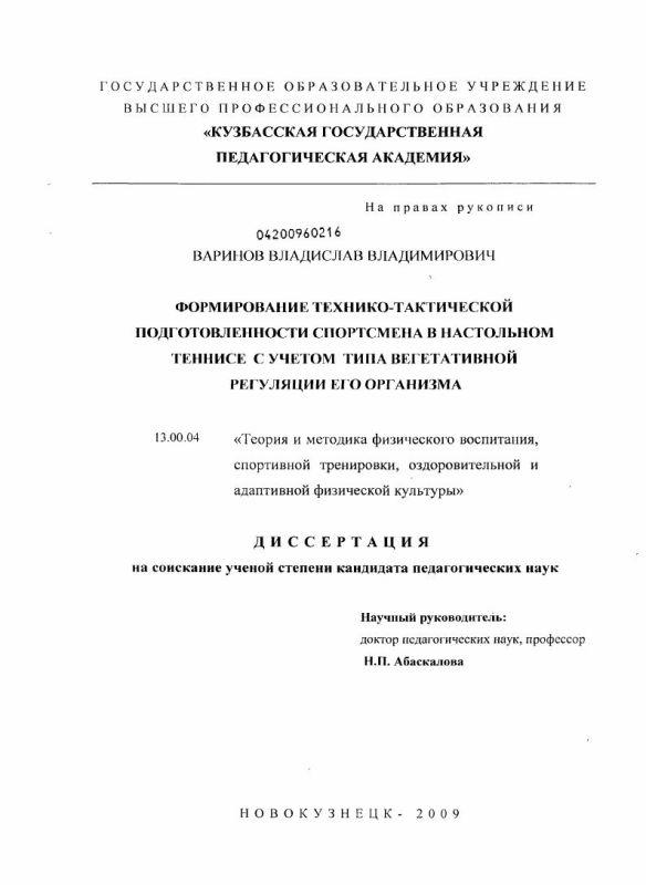 Титульный лист Формирование технико-тактической подготовленности спортсмена в настольном теннисе с учетом типа вегетативной регуляции его организма