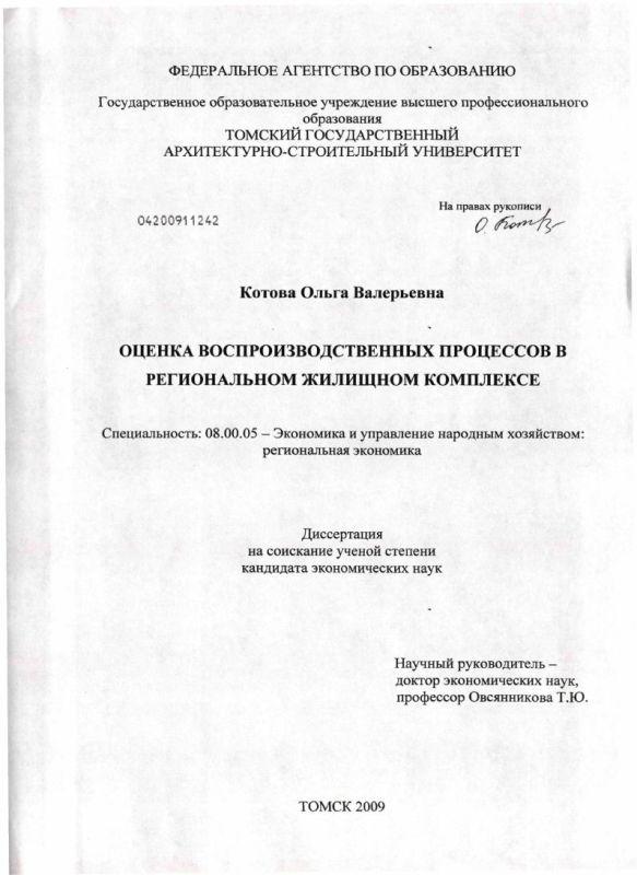 Титульный лист Оценка воспроизводственных процессов в региональном жилищном комплексе