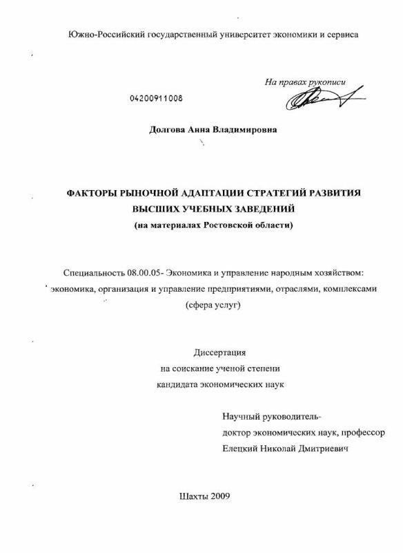 Титульный лист Факторы рыночной адаптации стратегий развития высших учебных заведений : на материалах Ростовской области