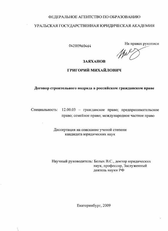 Титульный лист Договор строительного подряда в российском гражданском праве