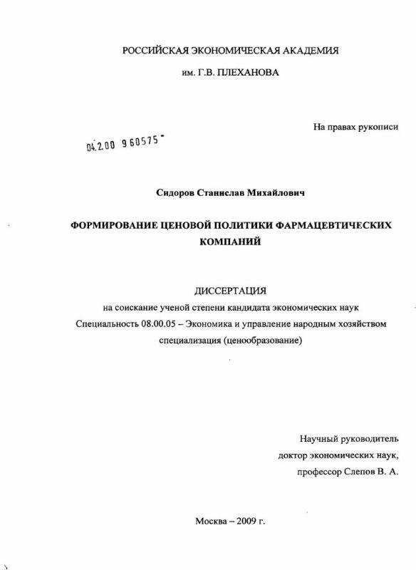 Титульный лист Формирование ценовой политики фармацевтических компаний