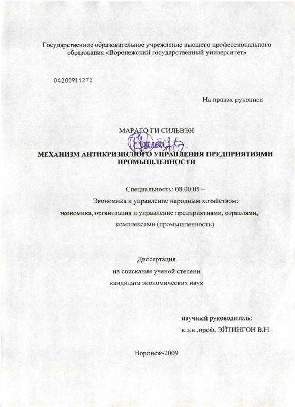 Титульный лист Механизм антикризисного управления предприятиями промышленности