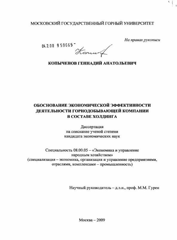 Титульный лист Обоснование экономической эффективности деятельности горнодобывающей компании в составе холдинга