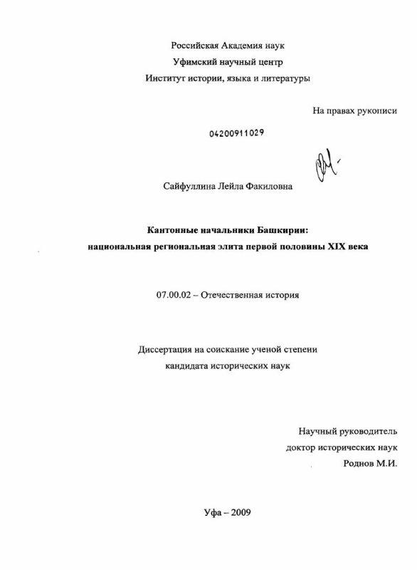 Титульный лист Кантонные начальники Башкирии: национальная региональная элита первой половины XIX века