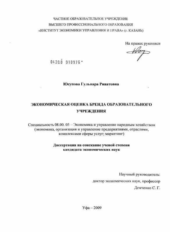 Титульный лист Экономическая оценка бренда образовательного учреждения