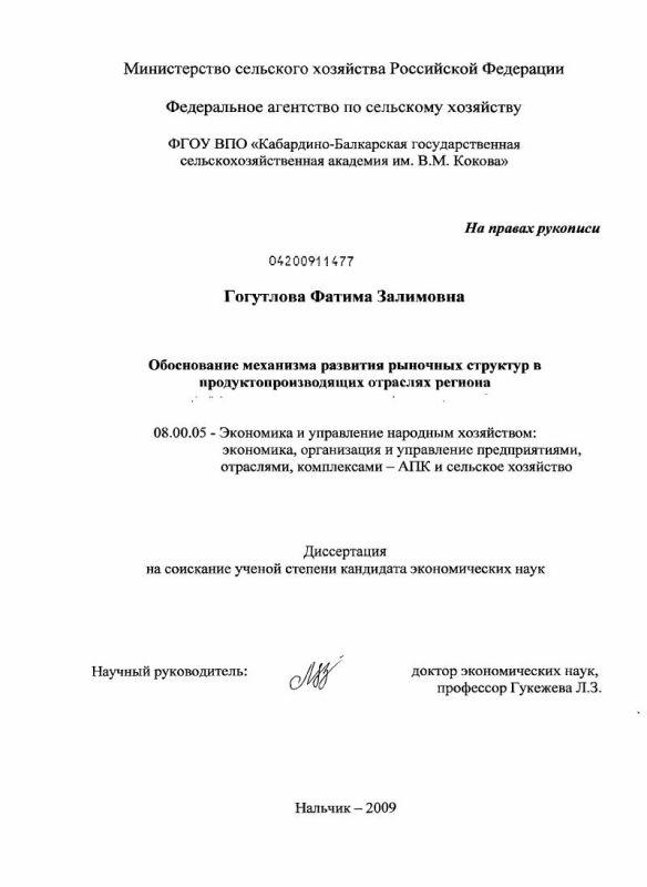 Титульный лист Обоснование механизма развития рыночных структур в продуктопроизводящих отраслях региона