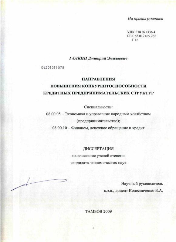 Титульный лист Направления повышения конкурентоспособности кредитных предпринимательских структур