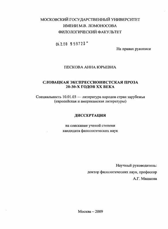 Титульный лист Словацкая экспрессионистская проза 20-30-х годов XX века
