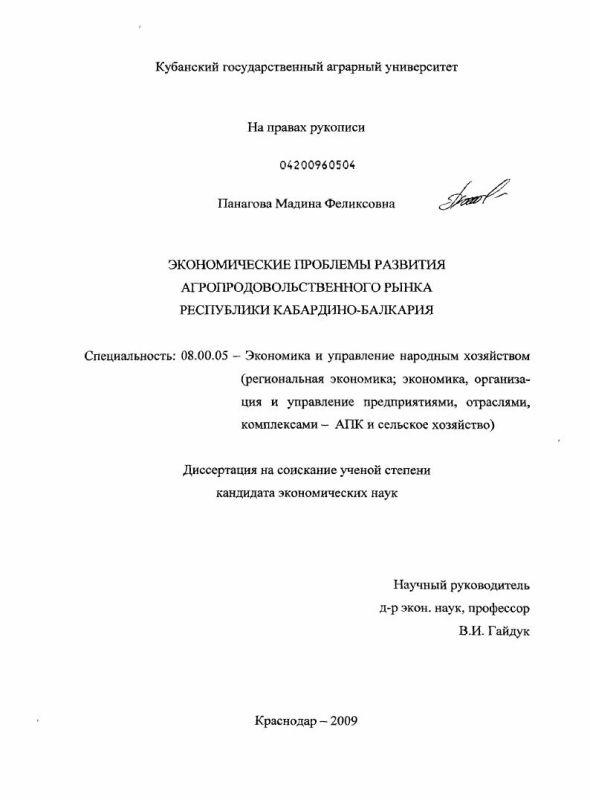 Титульный лист Экономические проблемы развития агропродовольственного рынка Республики Кабардино-Балкария