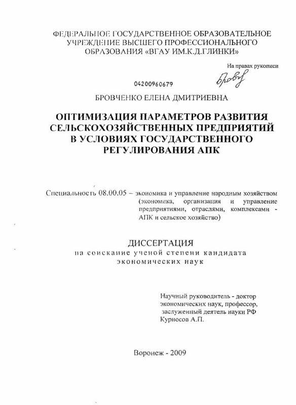 Титульный лист Оптимизация параметров развития сельскохозяйственных предприятий в условиях государственного регулирования АПК
