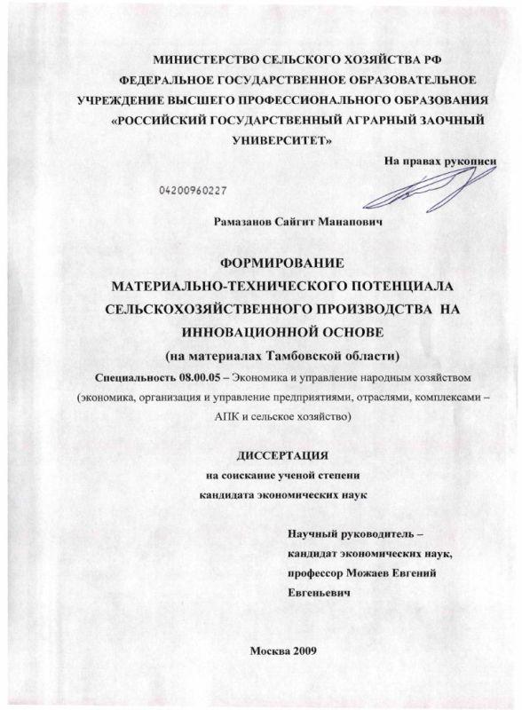 Титульный лист Формирование материально-технического потенциала сельскохозяйственного производства на инновационной основе : на материалах Тамбовской области