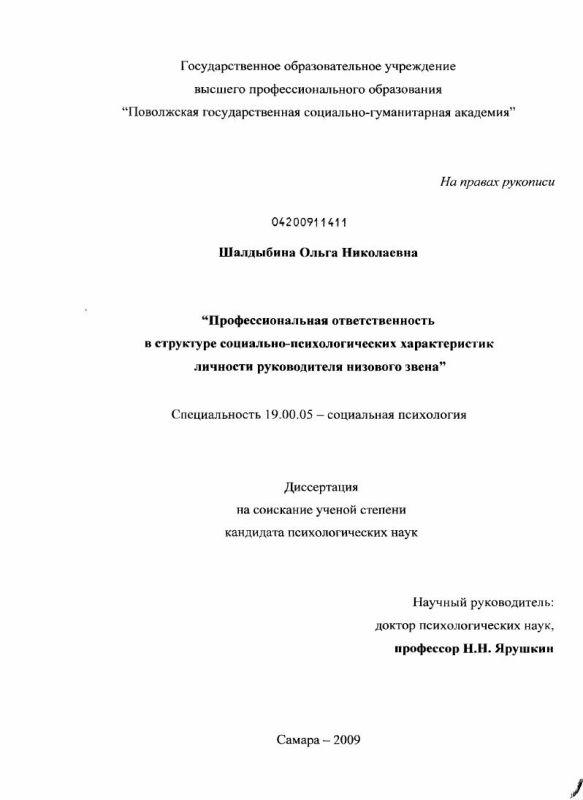 Титульный лист Профессиональная ответственность в структуре социально-психологических характеристик личности руководителя низового звена