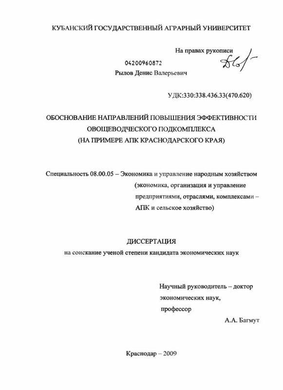 Титульный лист Обоснование направлений повышения эффективности овощеводческого подкомплекса : на примере АПК Краснодарского края