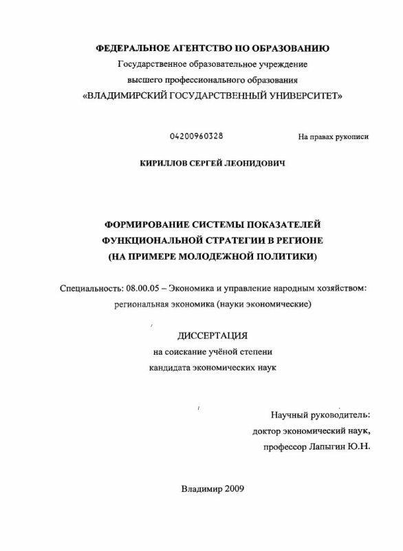 Титульный лист Формирование системы показателей функциональной стратегии в регионе : на примере молодежной политики