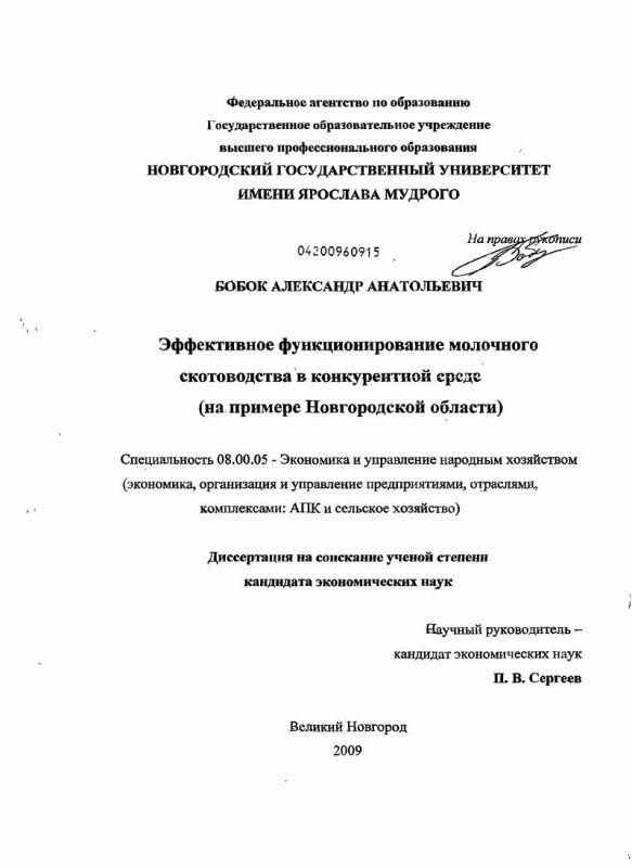 Титульный лист Эффективное функционирование молочного скотоводства в конкурентной среде : на примере Новгородской области