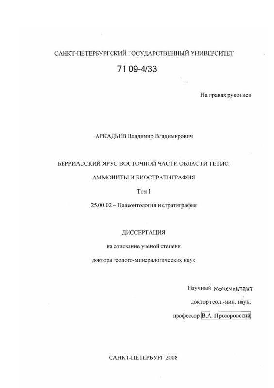 Титульный лист Берриасский ярус восточной части области Тетис: аммониты и биостратиграфия