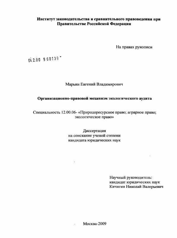 Титульный лист Организационно-правовой механизм экологического аудита