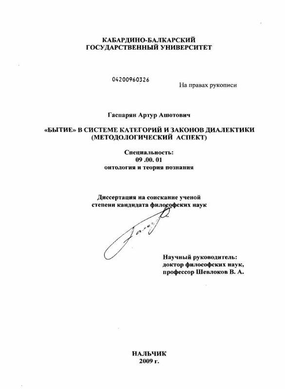"""Титульный лист """"Бытие"""" в системе категорий и законов диалектики : методологический аспект"""