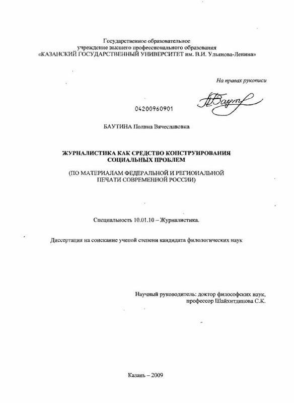Титульный лист Журналистика как средство конструирования социальных проблем : по материалам федеральной и региональной печати современной России