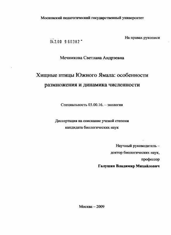 Титульный лист Хищные птицы Южного Ямала: особенности размножения и динамика численности
