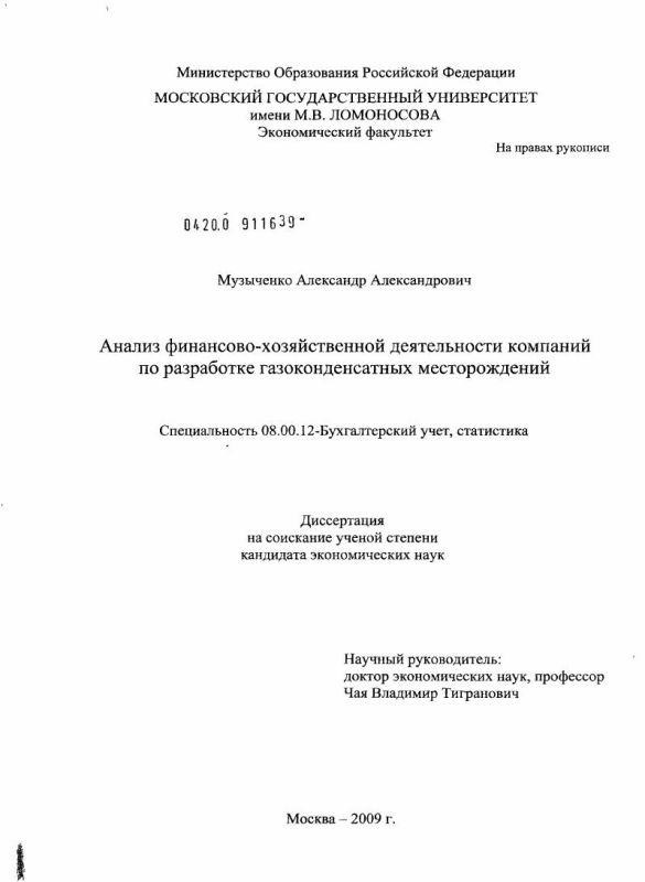 Титульный лист Анализ финансово-хозяйственной деятельности компаний по разработке газоконденсатных месторождений