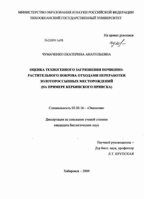 Титульный лист Оценка техногенного загрязнения почвенно-растительного покрова отходами переработки золотороссыпных месторождений : на примере Кербинского прииска